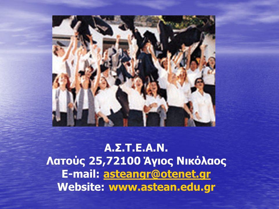 E-mail: asteangr@otenet.gr Website: www.astean.edu.gr