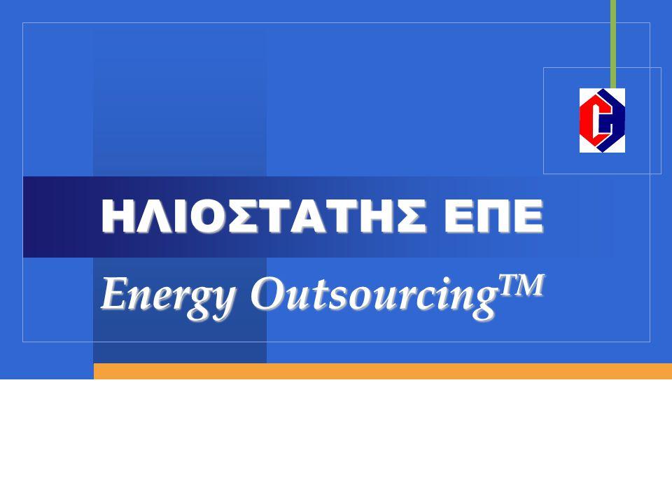 ΗΛΙΟΣΤΑΤΗΣ ΕΠΕ Energy OutsourcingTM