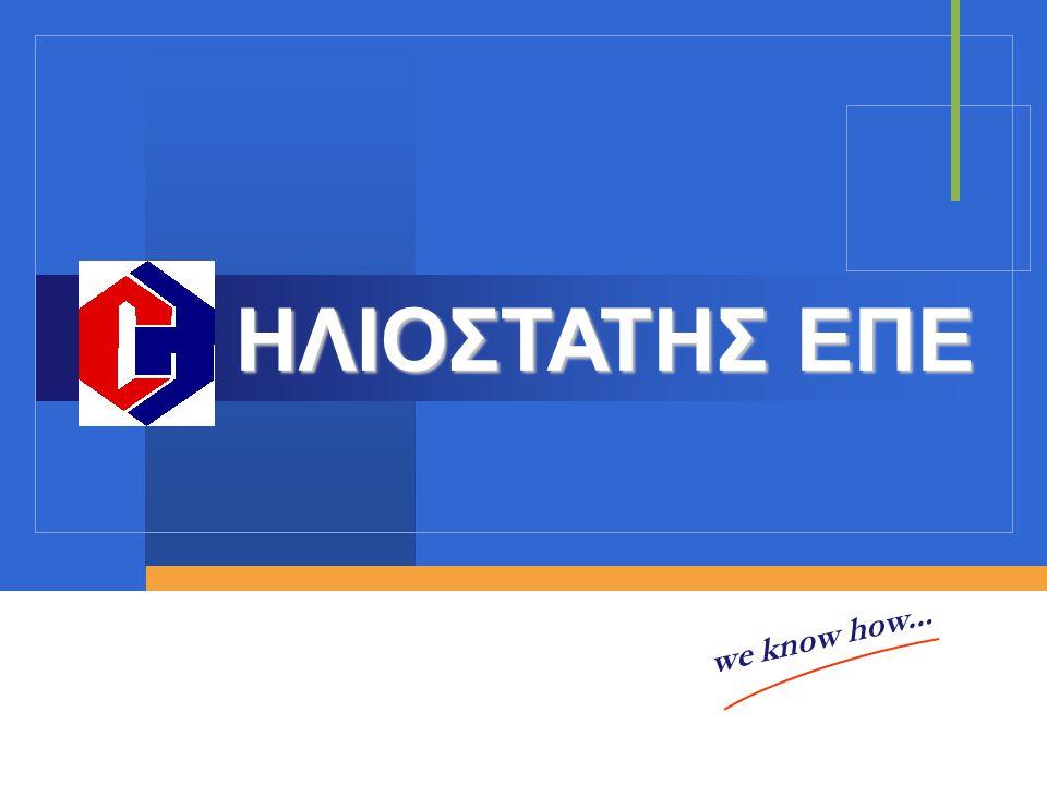 ΗΛΙΟΣΤΑΤΗΣ ΕΠΕ we know how...