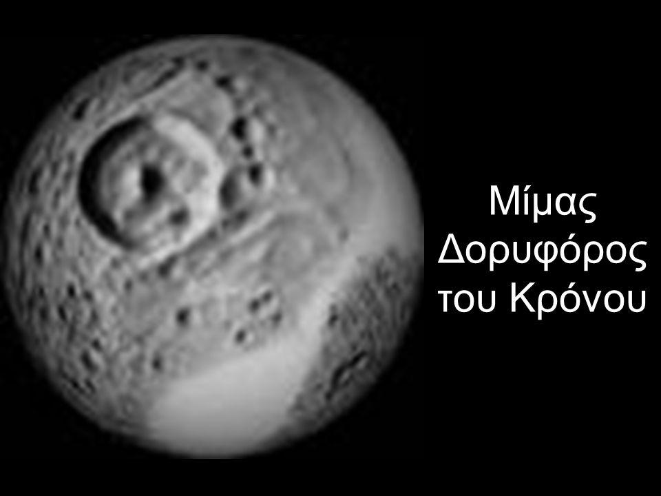 Μίμας Δορυφόρος του Κρόνου