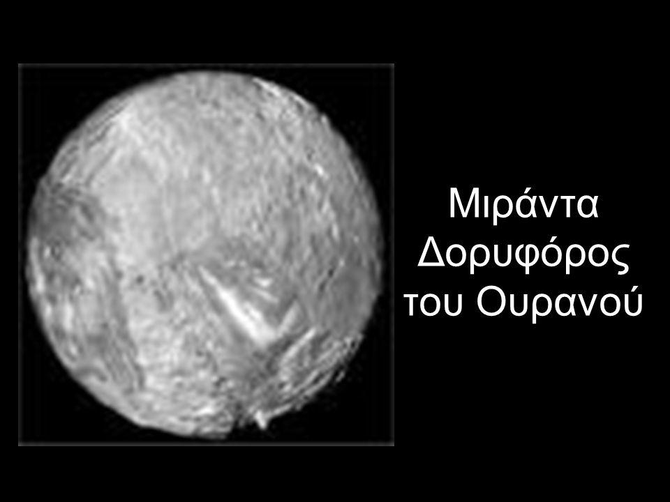 Μιράντα Δορυφόρος του Ουρανού