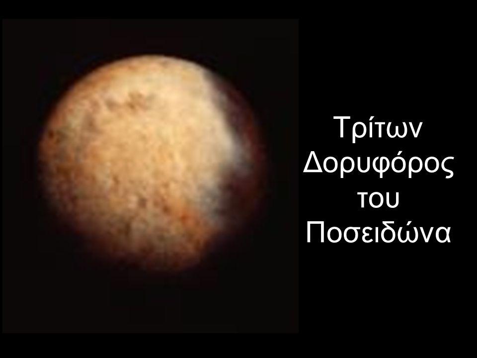 Τρίτων Δορυφόρος του Ποσειδώνα