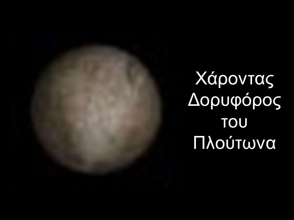 Χάροντας Δορυφόρος του Πλούτωνα