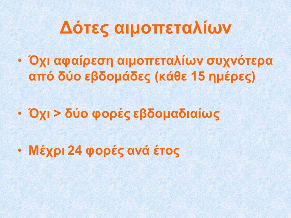 Δότες αιμοπεταλίων Όχι αφαίρεση αιμοπεταλίων συχνότερα από δύο εβδομάδες (κάθε 15 ημέρες) Όχι > δύο φορές εβδομαδιαίως.