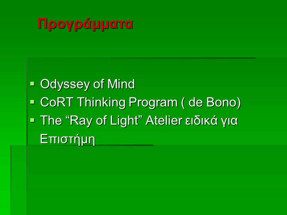 Προγράμματα Odyssey of Mind CoRT Thinking Program ( de Bono)