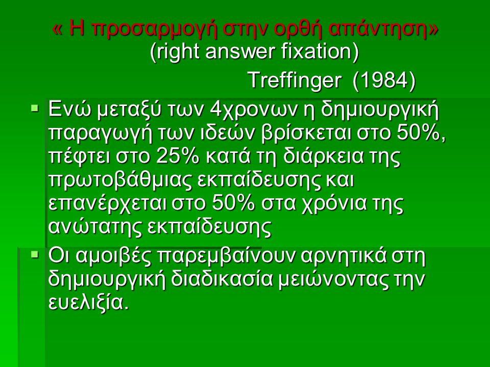 « Η προσαρμογή στην ορθή απάντηση» (right answer fixation)