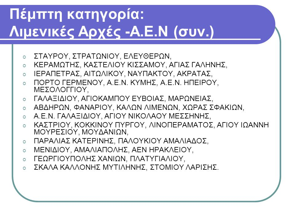 Πέμπτη κατηγορία: Λιμενικές Αρχές -Α.Ε.Ν (συν.)