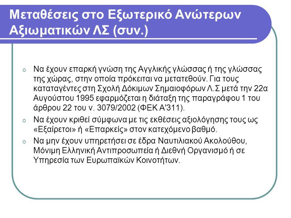 Μεταθέσεις στο Εξωτερικό Ανώτερων Αξιωματικών ΛΣ (συν.)