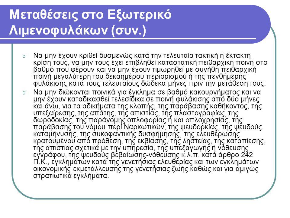 Μεταθέσεις στο Εξωτερικό Λιμενοφυλάκων (συν.)