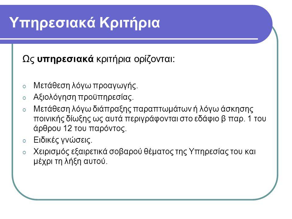 Υπηρεσιακά Κριτήρια Ως υπηρεσιακά κριτήρια ορίζονται: