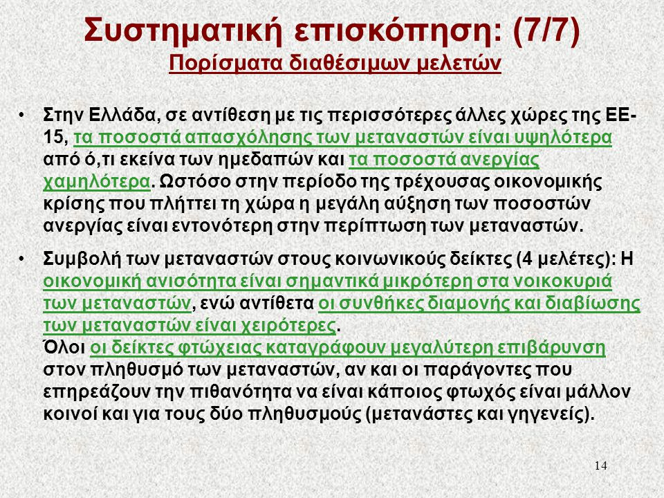Συστηματική επισκόπηση: (7/7) Πορίσματα διαθέσιμων μελετών