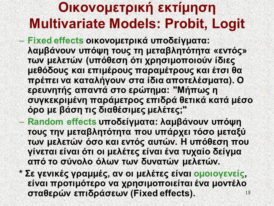 Οικονομετρική εκτίμηση Multivariate Models: Probit, Logit