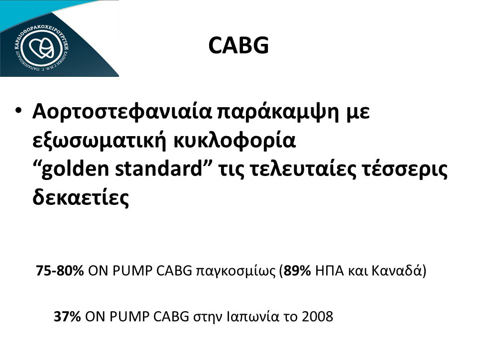 CABG Αορτοστεφανιαία παράκαμψη με εξωσωματική κυκλοφορία golden standard τις τελευταίες τέσσερις δεκαετίες.