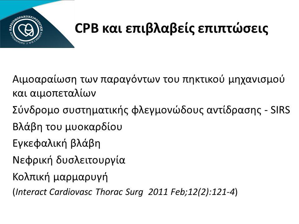 CPB και επιβλαβείς επιπτώσεις