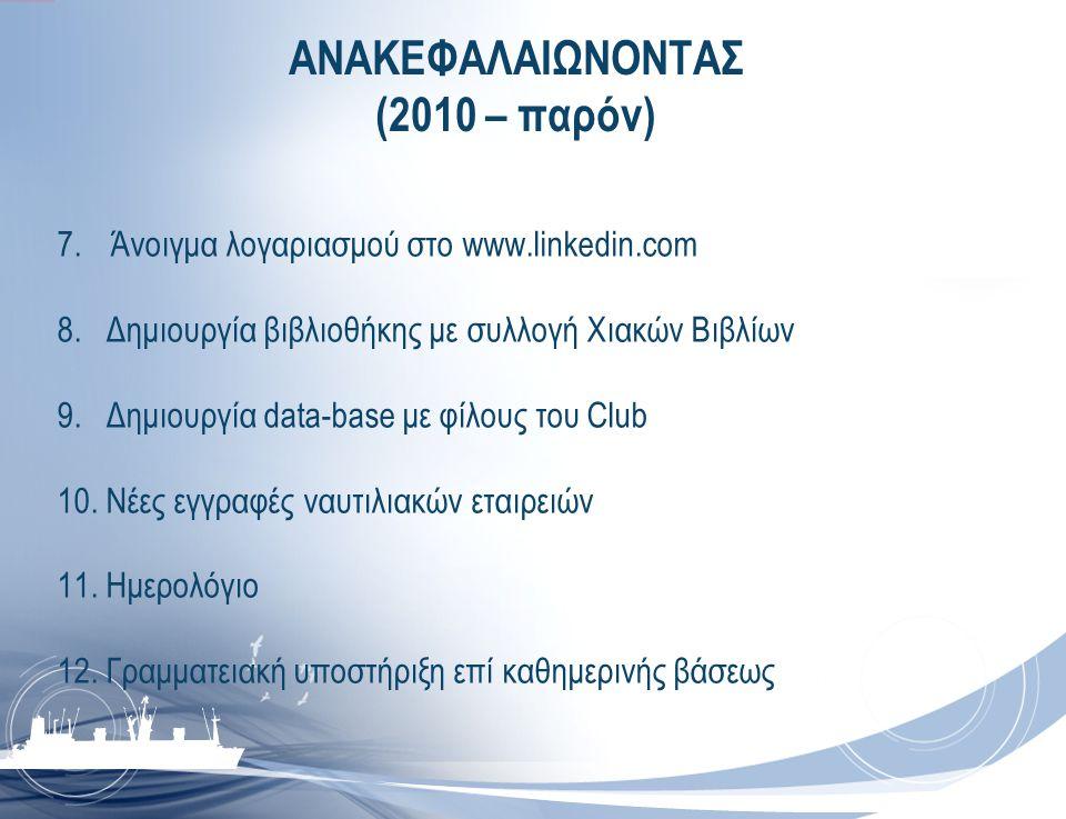 ΑΝΑΚΕΦΑΛΑΙΩΝΟΝΤΑΣ (2010 – παρόν)