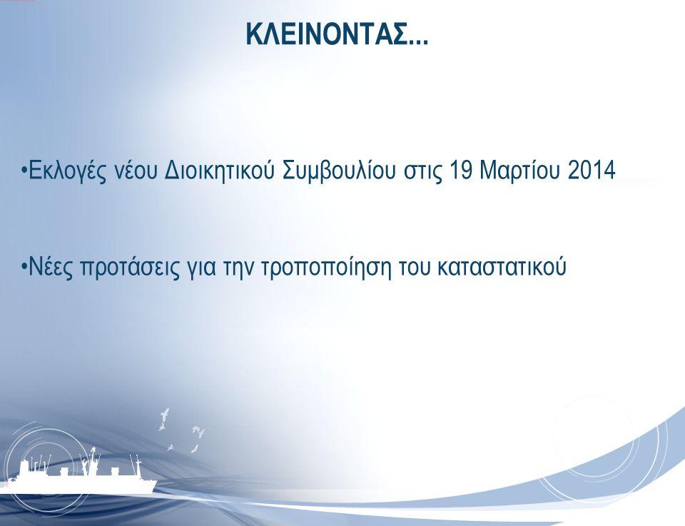 ΚΛΕΙΝΟΝΤΑΣ... Εκλογές νέου Διοικητικού Συμβουλίου στις 19 Μαρτίου 2014