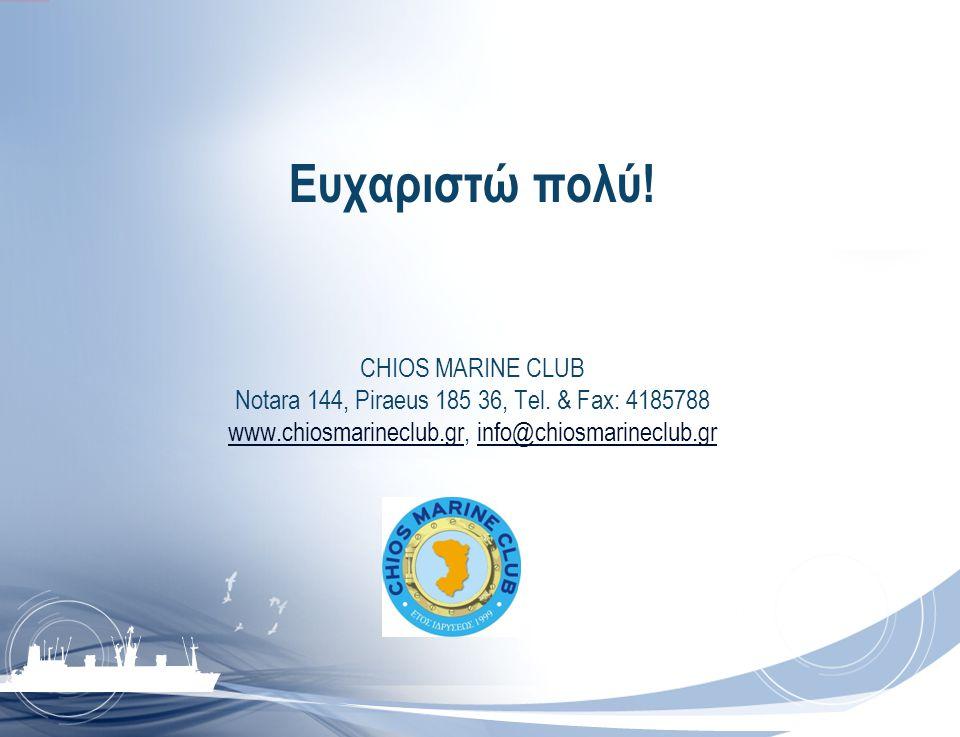 Ευχαριστώ πολύ! CHIOS MARINE CLUB