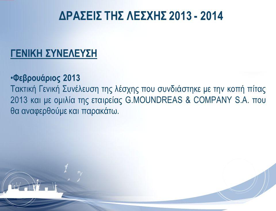 ΔΡΑΣΕΙΣ ΤΗΣ ΛΕΣΧΗΣ 2013 - 2014 ΓΕΝΙΚΗ ΣΥΝΕΛΕΥΣΗ Φεβρουάριος 2013
