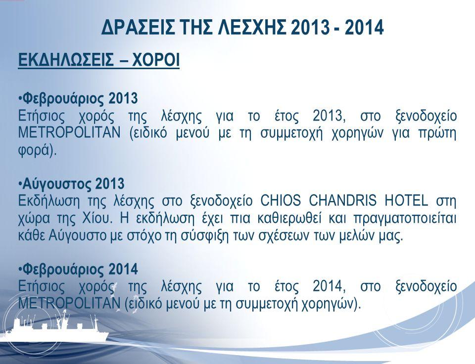 ΔΡΑΣΕΙΣ ΤΗΣ ΛΕΣΧΗΣ 2013 - 2014 ΕΚΔΗΛΩΣΕΙΣ – ΧΟΡΟΙ Φεβρουάριος 2013