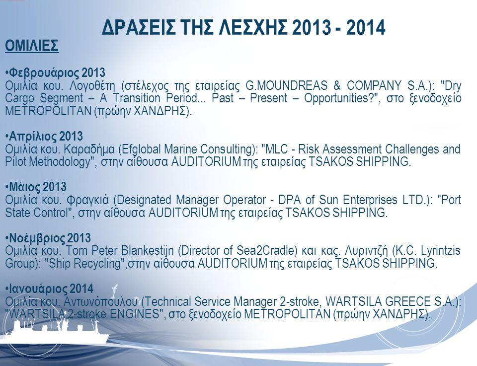 ΔΡΑΣΕΙΣ ΤΗΣ ΛΕΣΧΗΣ 2013 - 2014 ΟΜΙΛΙΕΣ Φεβρουάριος 2013