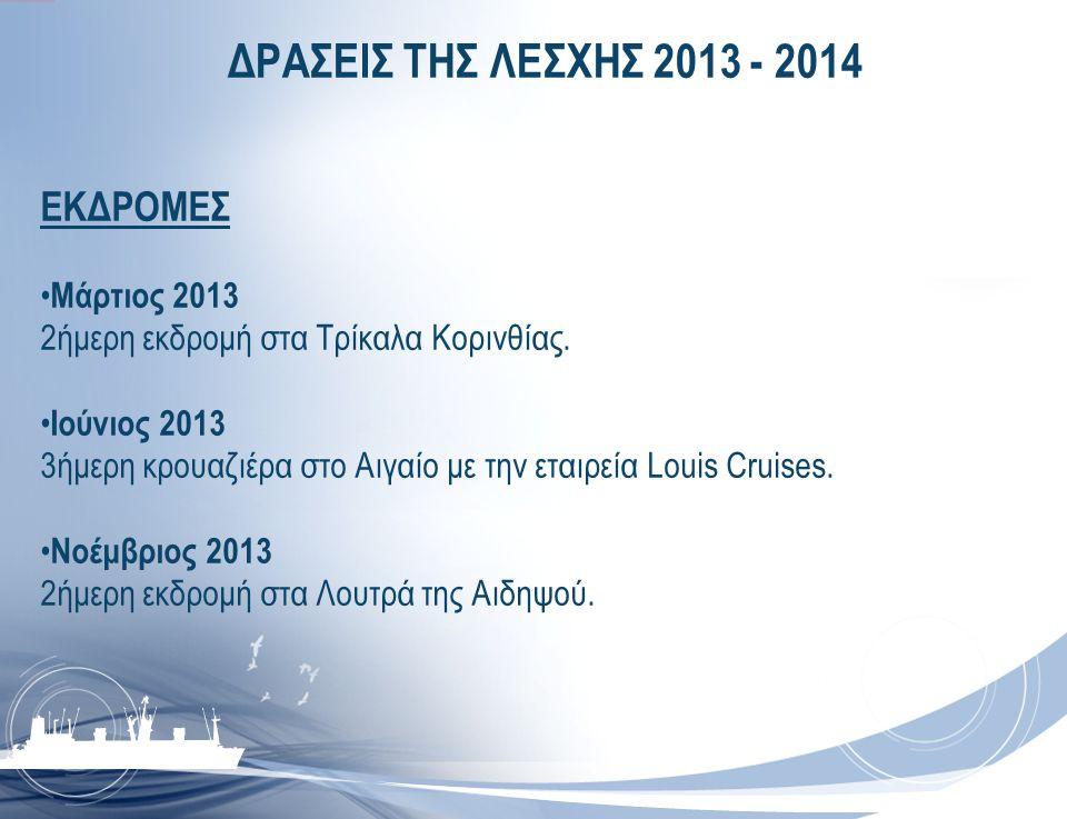 ΔΡΑΣΕΙΣ ΤΗΣ ΛΕΣΧΗΣ 2013 - 2014 ΕΚΔΡΟΜΕΣ Μάρτιος 2013