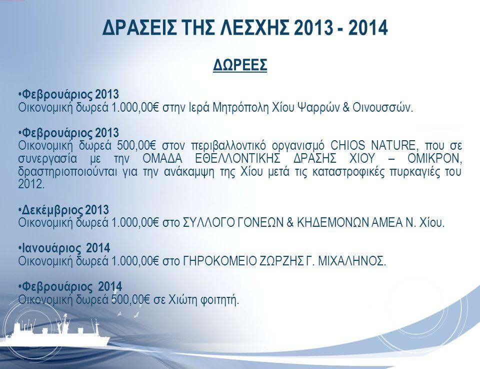 ΔΡΑΣΕΙΣ ΤΗΣ ΛΕΣΧΗΣ 2013 - 2014 ΔΩΡΕΕΣ Φεβρουάριος 2013