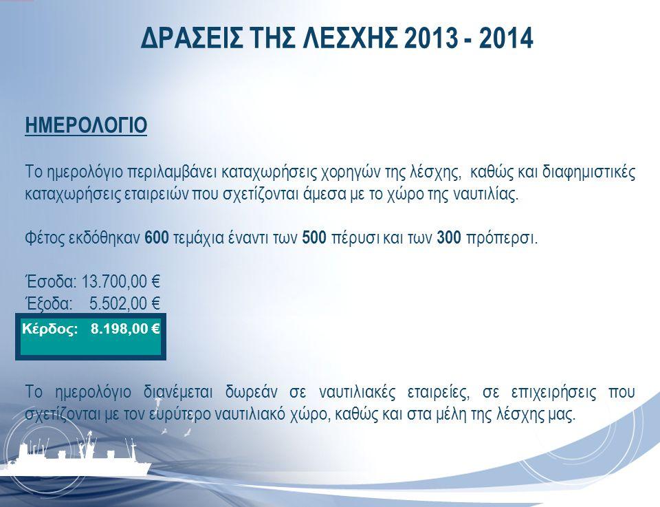 ΔΡΑΣΕΙΣ ΤΗΣ ΛΕΣΧΗΣ 2013 - 2014 ΗΜΕΡΟΛΟΓΙΟ