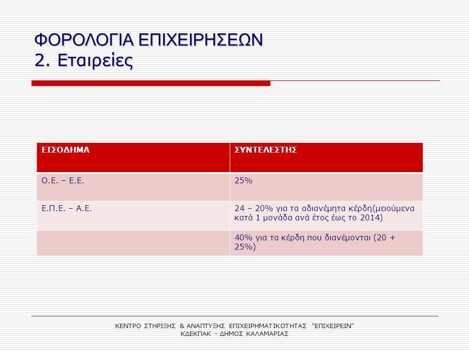 ΦΟΡΟΛΟΓΙΑ ΕΠΙΧΕΙΡΗΣΕΩΝ 2. Εταιρείες