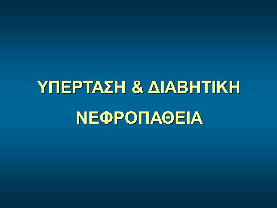ΥΠΕΡΤΑΣΗ & ΔΙΑΒΗΤΙΚΗ ΝΕΦΡΟΠΑΘΕΙΑ