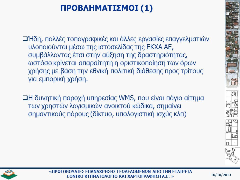 ΠΡΟΒΛΗΜΑΤΙΣΜΟΙ (1)