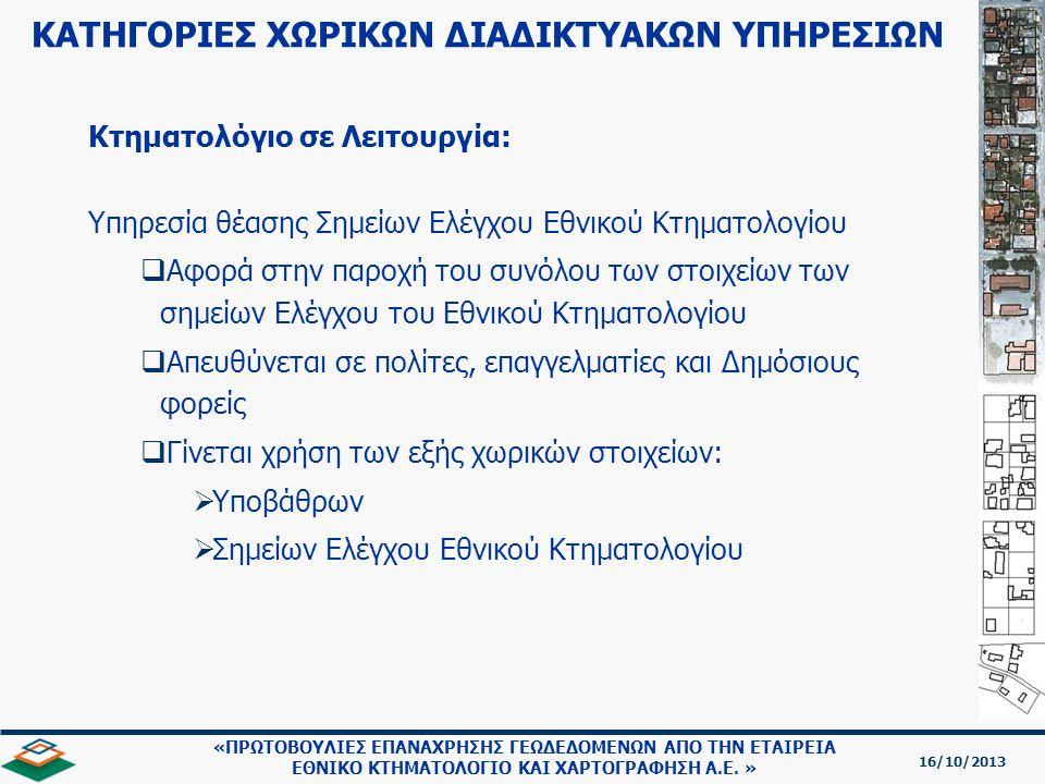 ΚΑΤΗΓΟΡΙΕΣ ΧΩΡΙΚΩΝ ΔΙΑΔΙΚΤΥΑΚΩΝ ΥΠΗΡΕΣΙΩΝ