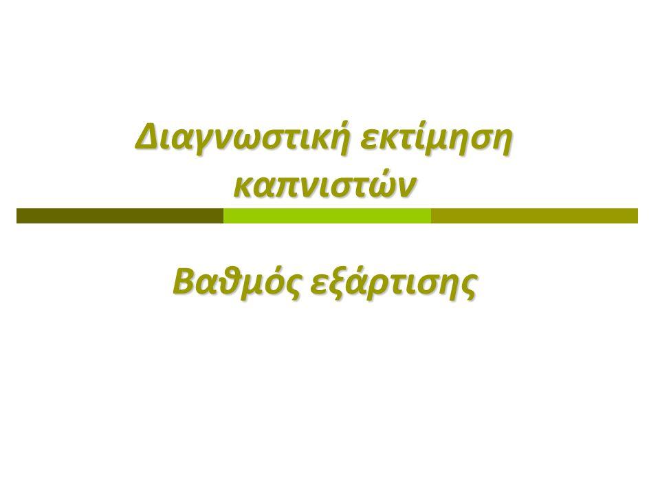 Διαγνωστική εκτίμηση καπνιστών Βαθμός εξάρτισης