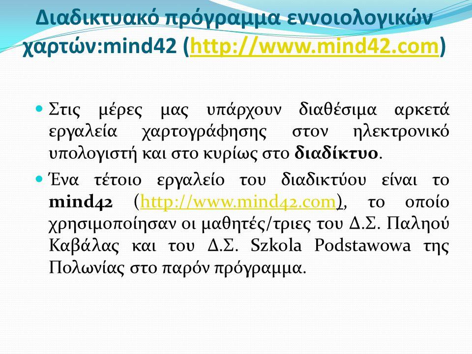 Διαδικτυακό πρόγραμμα εννοιολογικών χαρτών:mind42 (http://www. mind42