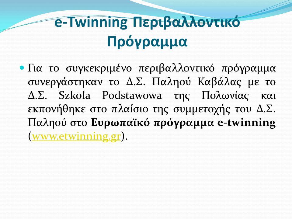 e-Twinning Περιβαλλοντικό Πρόγραμμα