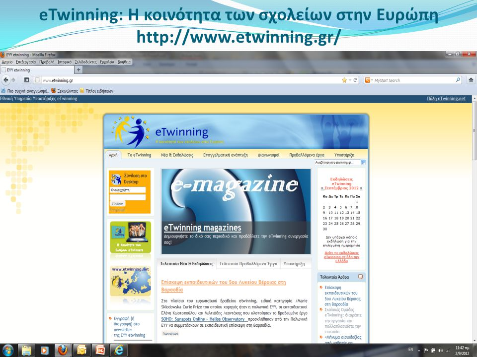 eTwinning: Η κοινότητα των σχολείων στην Ευρώπη http://www. etwinning