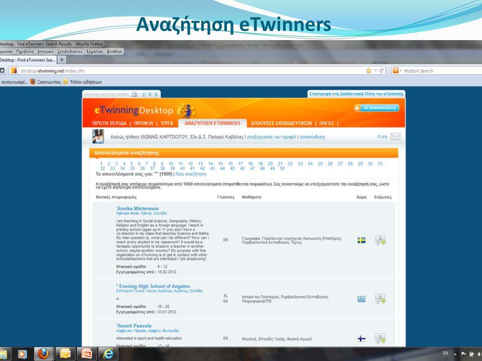 Αναζήτηση eTwinners