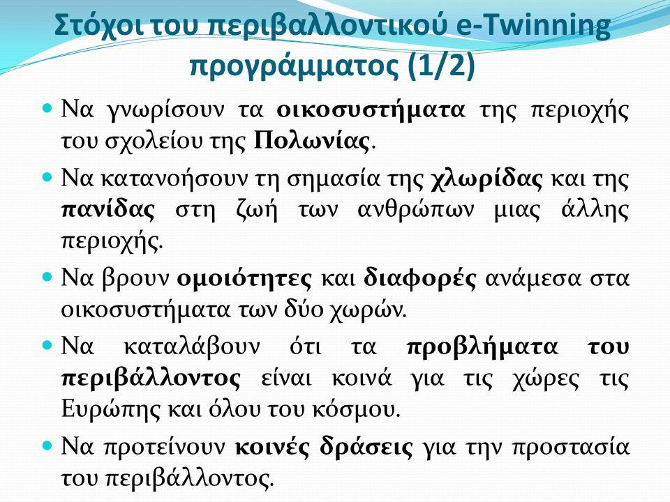 Στόχοι του περιβαλλοντικού e-Twinning προγράμματος (1/2)