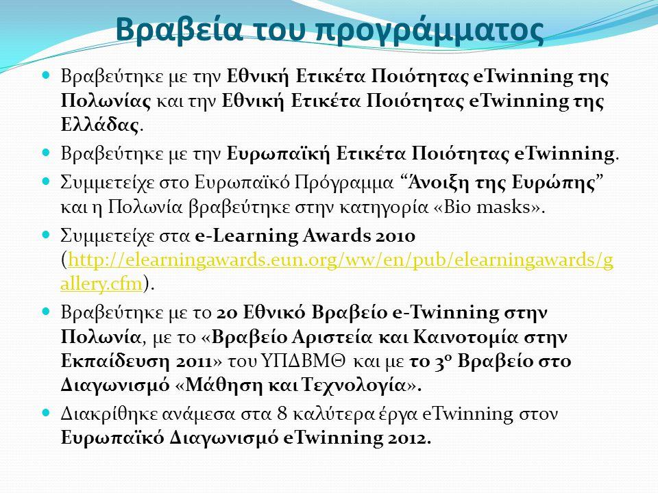 Βραβεία του προγράμματος
