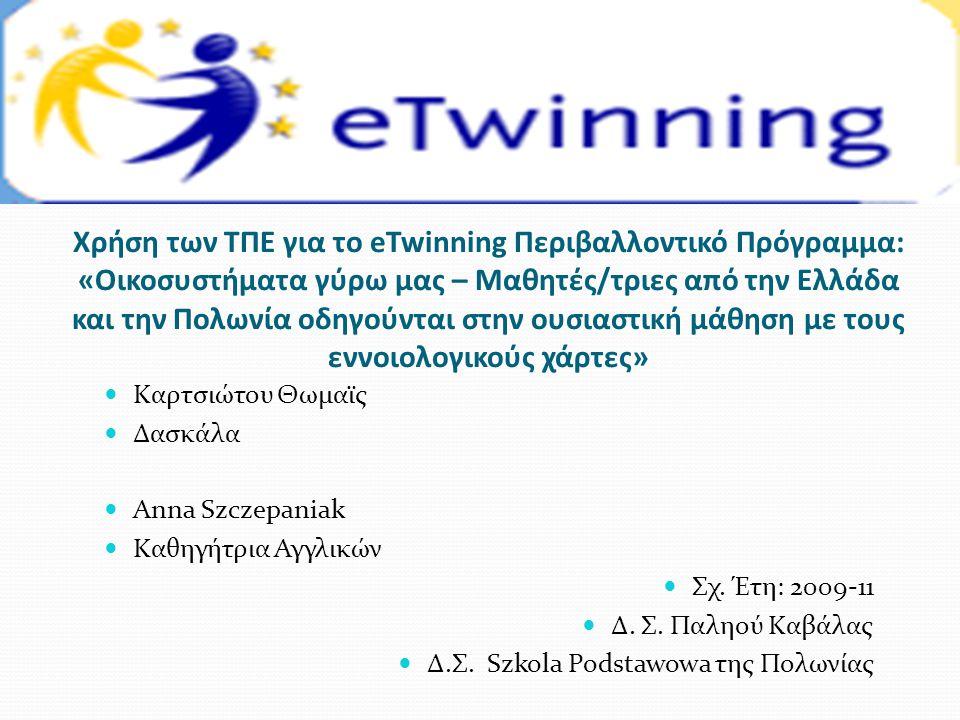 Χρήση των ΤΠΕ για το eTwinning Περιβαλλοντικό Πρόγραμμα: «Οικοσυστήματα γύρω μας – Μαθητές/τριες από την Ελλάδα και την Πολωνία οδηγούνται στην ουσιαστική μάθηση με τους εννοιολογικούς χάρτες»