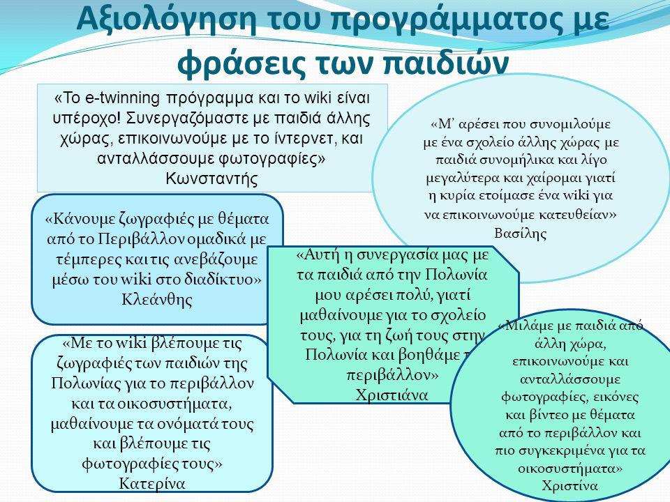 Αξιολόγηση του προγράμματος με φράσεις των παιδιών