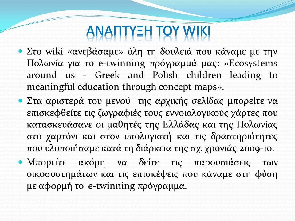 Anαπτυξη του wiki