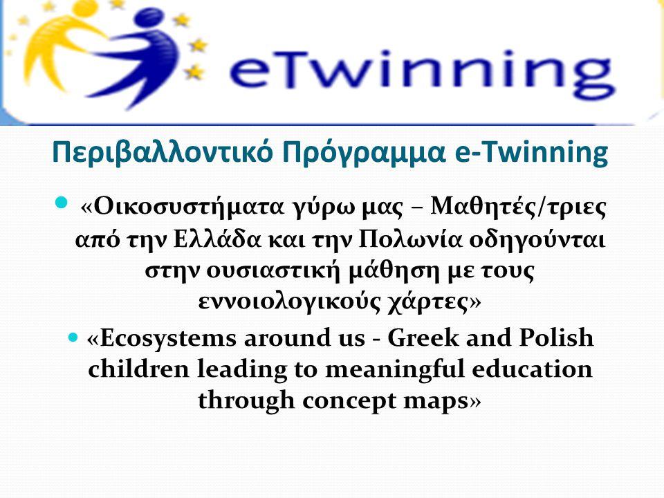 Περιβαλλοντικό Πρόγραμμα e-Twinning