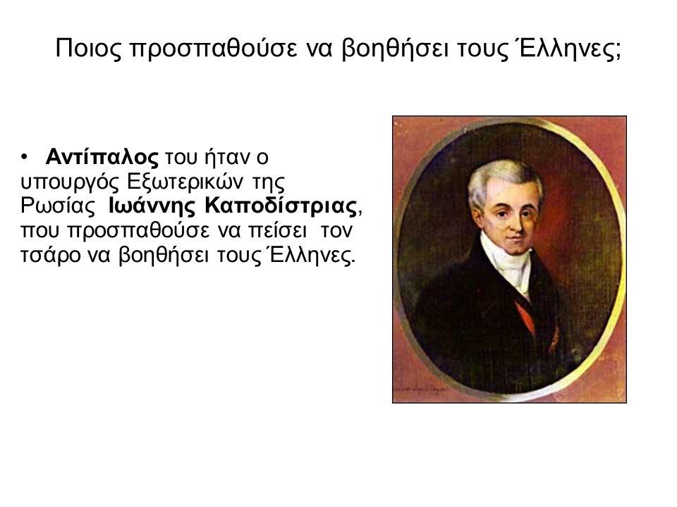 Ποιος προσπαθούσε να βοηθήσει τους Έλληνες;