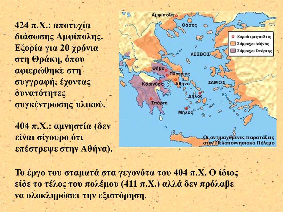 424 π. Χ. : αποτυχία διάσωσης Αμφίπολης