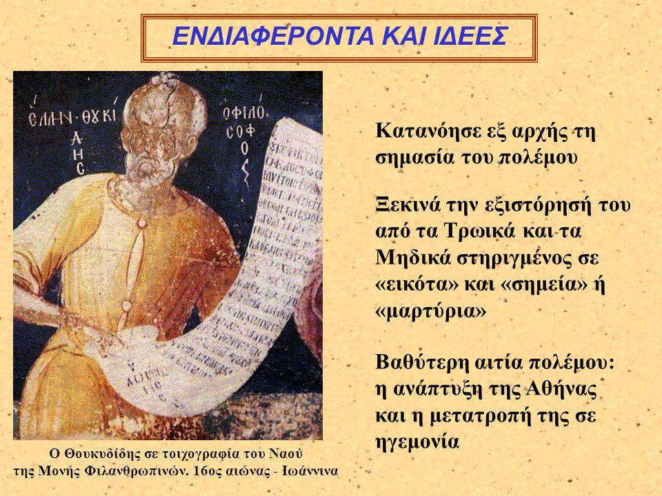 ΕΝΔΙΑΦΕΡΟΝΤΑ ΚΑΙ ΙΔΕΕΣ