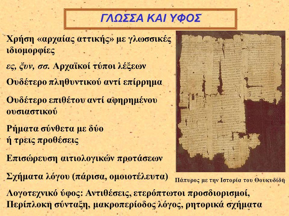 Πάπυρος με την Ιστορία του Θουκυδίδη