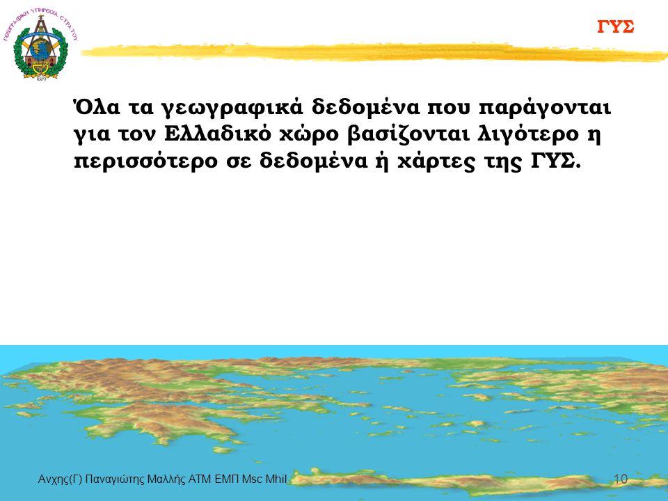 Όλα τα γεωγραφικά δεδομένα που παράγονται για τον Ελλαδικό χώρο βασίζονται λιγότερο η περισσότερο σε δεδομένα ή χάρτες της ΓΥΣ.