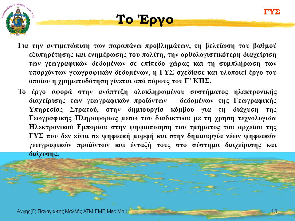 To Έργο
