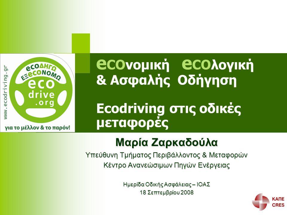 eCOνομική eCOλογική & Ασφαλής Οδήγηση Ecodriving στις οδικές μεταφορές