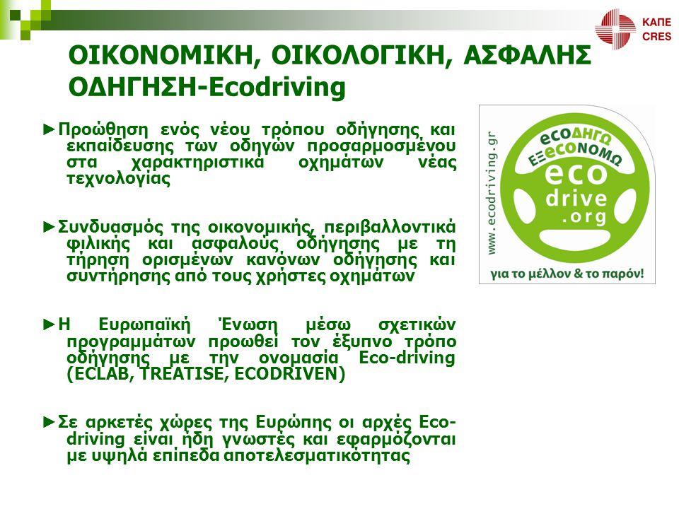 ΟΙΚΟΝΟΜΙΚΗ, ΟΙΚΟΛΟΓΙΚΗ, ΑΣΦΑΛΗΣ ΟΔΗΓΗΣΗ-Ecodriving
